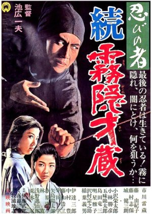 image of drama Shinobi No Mono (1964-1970) [JDRAMA]